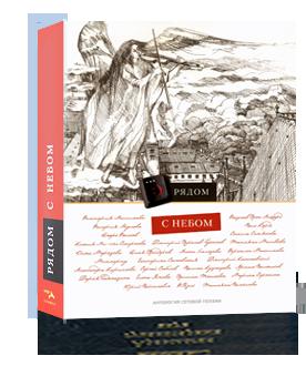 антология поэзии рядом с небом, издание поэзии