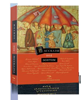антология поэзии рассказы под зонтом