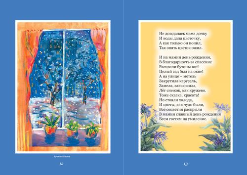 Инкона Елена серия развивающих книг