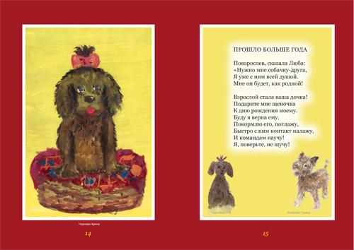 Инкона стихи для детей
