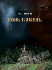 Иван Туркин книга об острове Коневец Конь-Камень