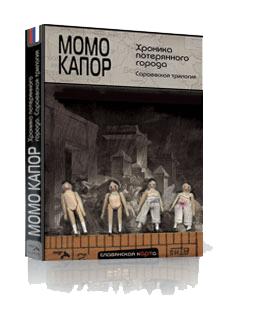 Мамо Капор сараевская трилогия, книги о сербии